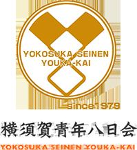 横須賀青年八日会